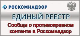 http://rkn.gov.ru/